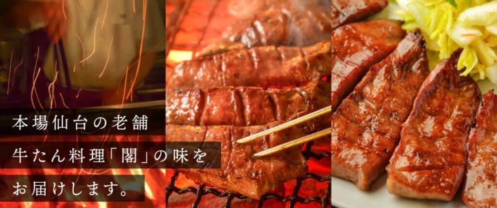 本場仙台の牛たん料理専門店「閣(かく)」