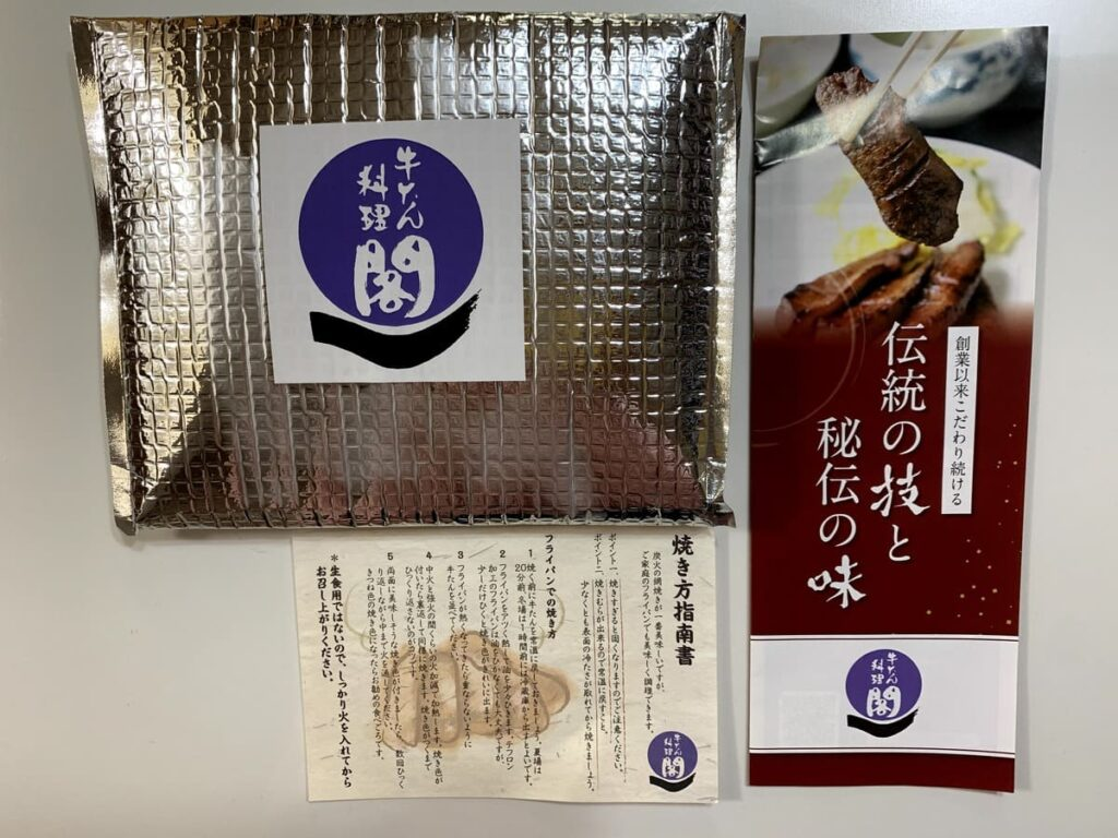 通販で牛タン料理「閣」の厚切り生牛たんを食べた私の口コミ!