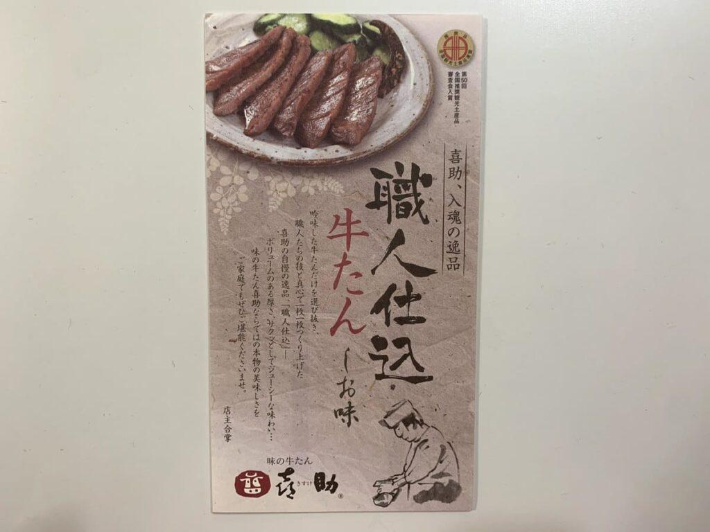 【喜助】牛タンを通販でお取り寄せ!実際に食べてみた私の口コミ!