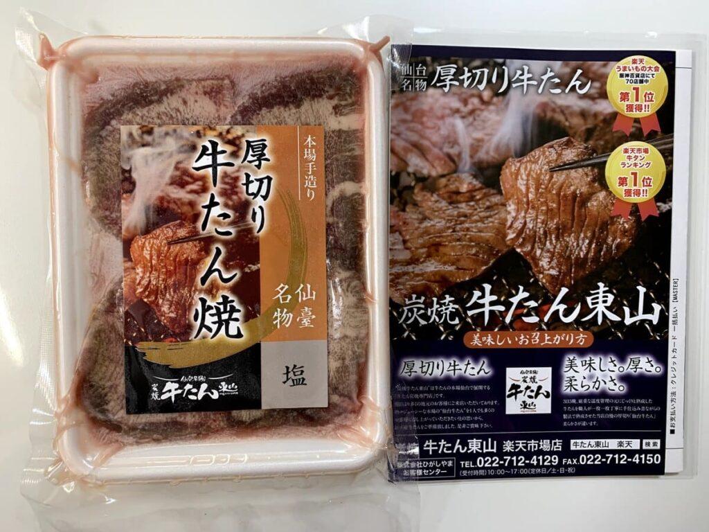 炭焼き牛タン東山の厚切り牛たんを通販で購入!実際に食べてみた私の口コミ!