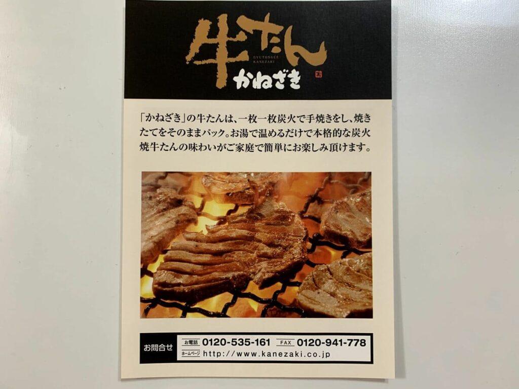 鐘崎(かねざき)の牛タンを通販でお取り寄せ!実際に食べてみた私の口コミ!