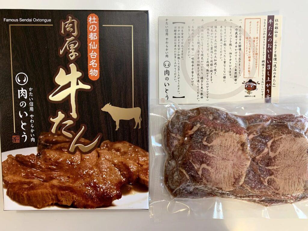 「肉のいとう」熟成肉厚牛たん塩味 300g