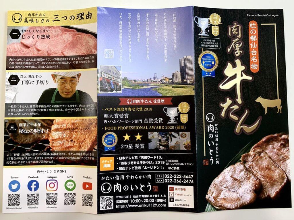 肉のいとうの肉厚牛タンを食べてみた私の口コミ!通販で購入してみました