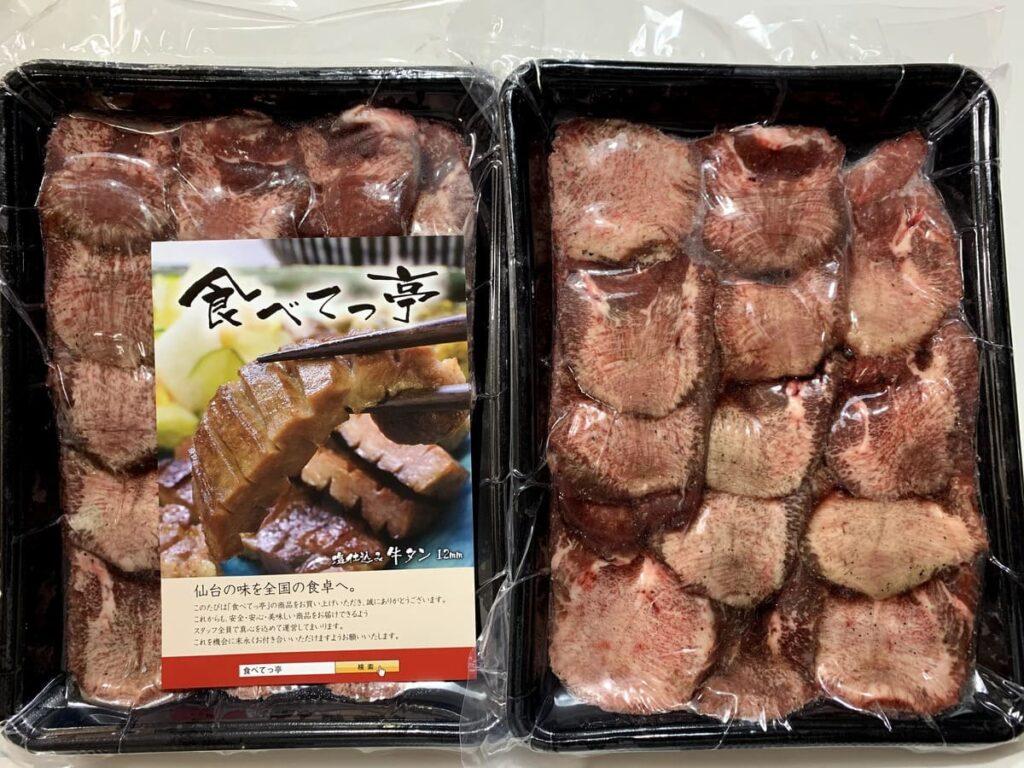 「食べてっ亭」伊達の旨塩使用 やわらか塩仕込み牛タン1kg