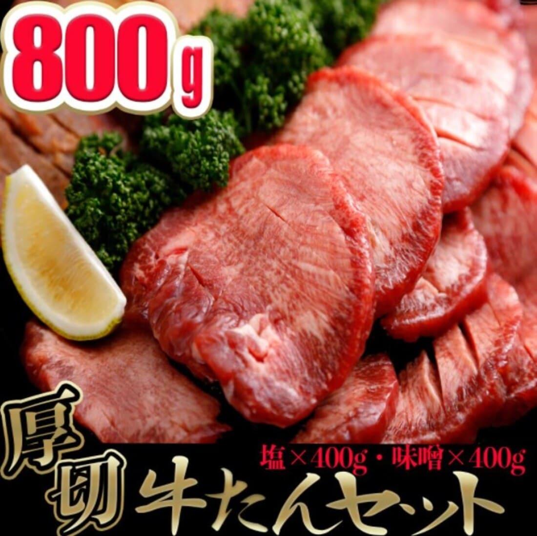古川ミート 厚切り牛タンセット800g