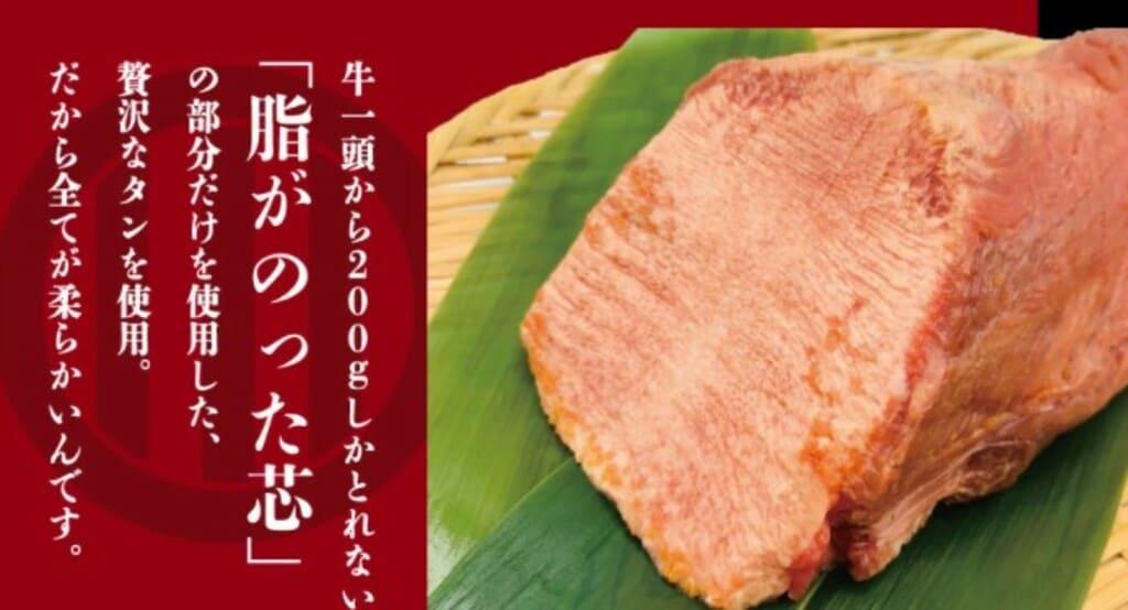 伊達のくら「大トロ牛タン」商品の特徴