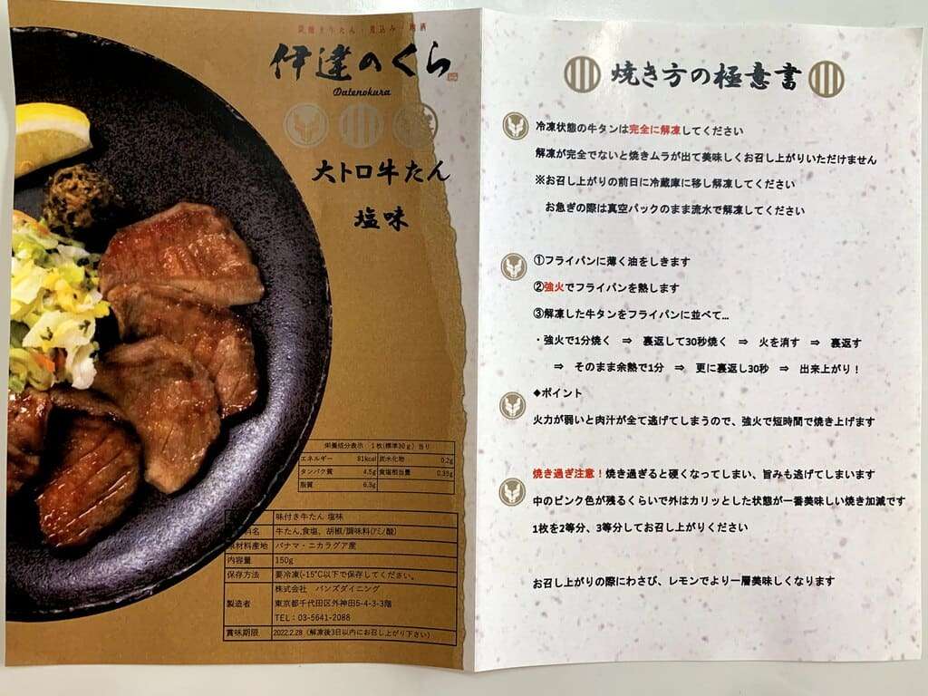 実食レポ!伊達のくら「大トロ牛タン」の美味しい食べ方